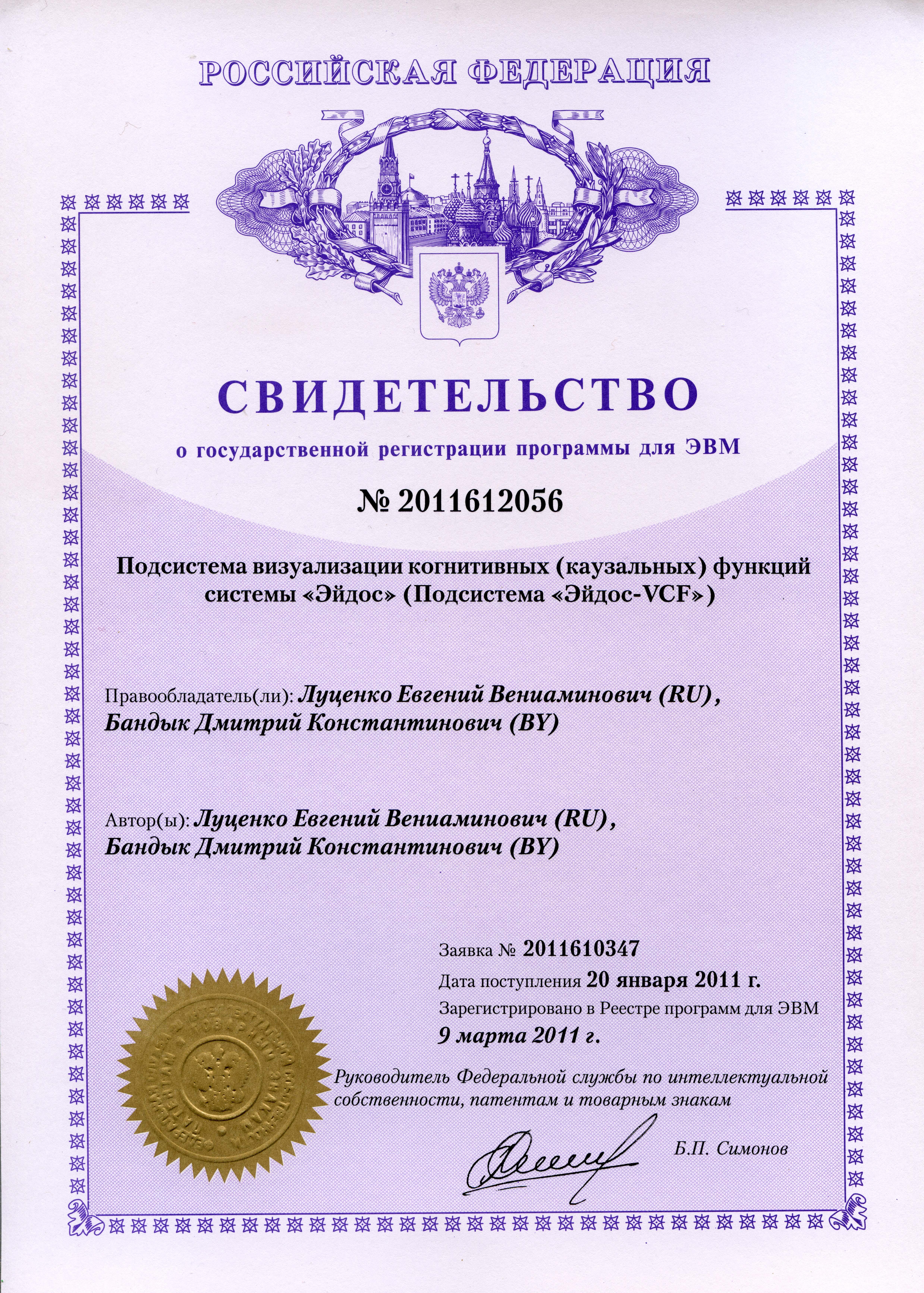 260. вестник кибернетики (электронный журнал)